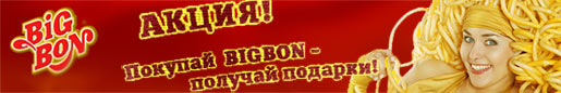 bigbon