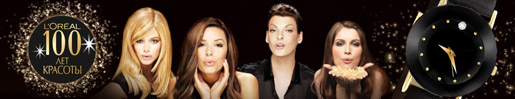 Конкурс «L'Oreal Paris: 100 минут до подарка»