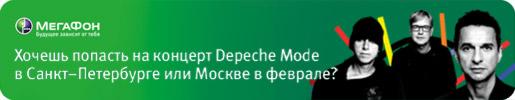 Викторина от Мегафон - концерт Depeche Mode