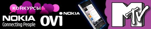 MTV и Nokia - «Твой новогодний плейлист»