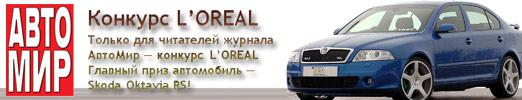 "Конкурс от журнала Автомир - ""Конкурс L'OREAL"""