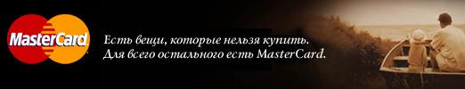 Лотерея от MasterCard - «Сезон подарков 2009-2010»