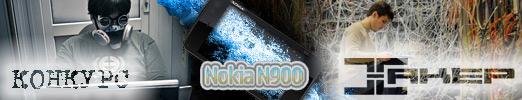 Конкурс журнала Хакер - n900 для Администратора